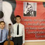 VI Областной фестиваль гитарной и ансамблевой музыки, имени С.Т.Кускова